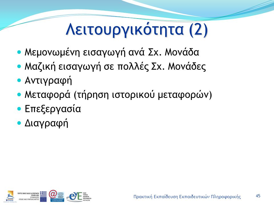 Πρακτική Εκπαίδευση Εκπαιδευτικών Πληροφορικής Λειτουργικότητα (2) Μεμονωμένη εισαγωγή ανά Σχ. Μονάδα Μαζική εισαγωγή σε πολλές Σχ. Μονάδες Αντιγραφή