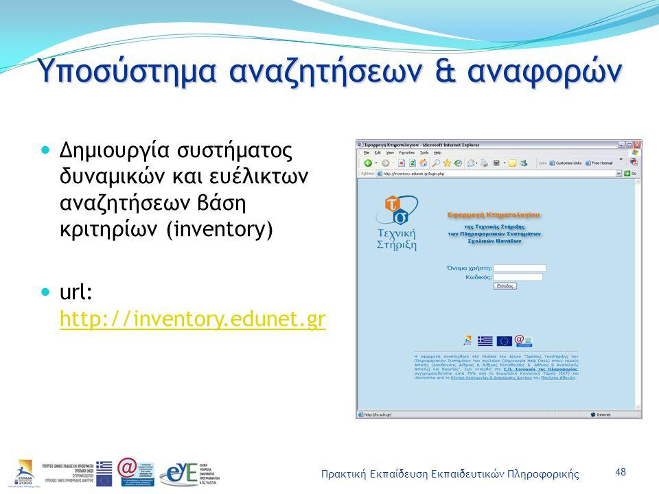 Πρακτική Εκπαίδευση Εκπαιδευτικών Πληροφορικής Υποσύστημα αναζητήσεων & αναφορών Δημιουργία συστήματος δυναμικών και ευέλικτων αναζητήσεων βάση κριτηρ