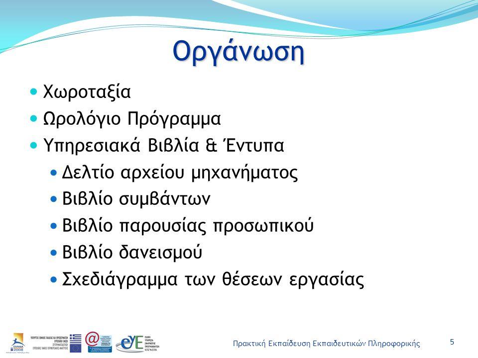 Πρακτική Εκπαίδευση Εκπαιδευτικών Πληροφορικής Οργάνωση Χωροταξία Ωρολόγιο Πρόγραμμα Υπηρεσιακά Βιβλία & Έντυπα Δελτίο αρχείου μηχανήματος Βιβλίο συμβάντων Βιβλίο παρουσίας προσωπικού Βιβλίο δανεισμού Σχεδιάγραμμα των θέσεων εργασίας 5