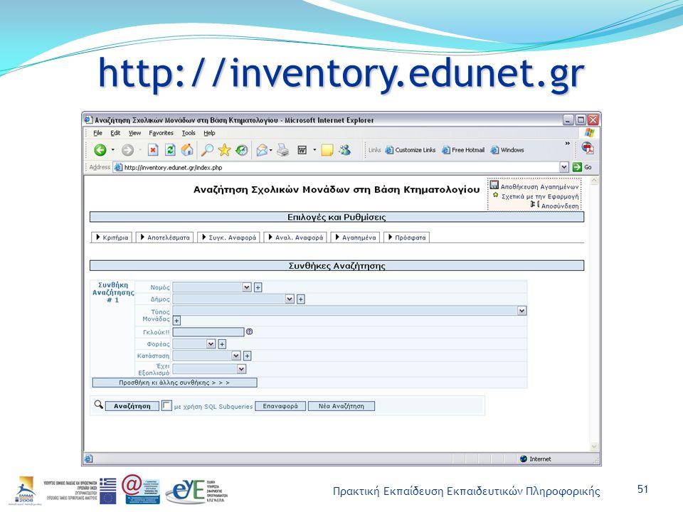 Πρακτική Εκπαίδευση Εκπαιδευτικών Πληροφορικής http://inventory.edunet.gr 51