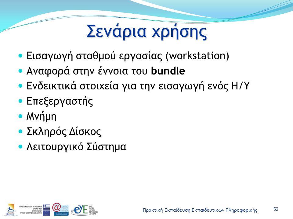 Πρακτική Εκπαίδευση Εκπαιδευτικών Πληροφορικής Σενάρια χρήσης Εισαγωγή σταθμού εργασίας (workstation) Αναφορά στην έννοια του bundle Ενδεικτικά στοιχε