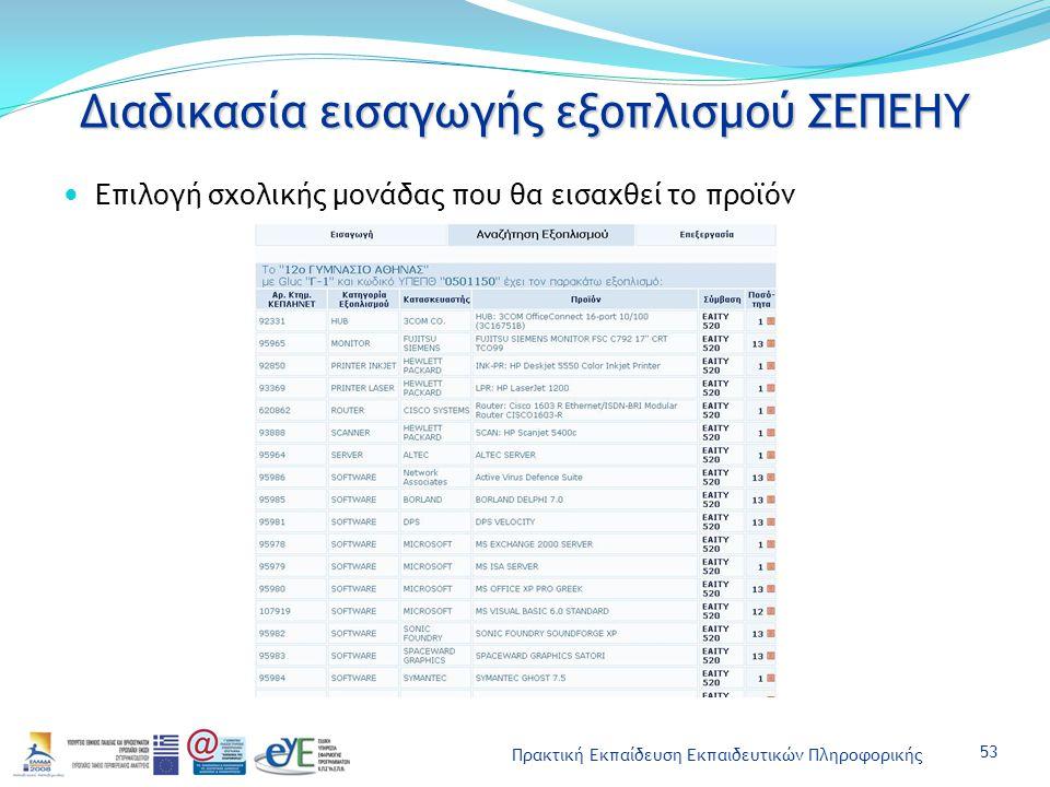 Πρακτική Εκπαίδευση Εκπαιδευτικών Πληροφορικής Διαδικασία εισαγωγής εξοπλισμού ΣΕΠΕΗΥ Επιλογή σχολικής μονάδας που θα εισαχθεί το προϊόν 53