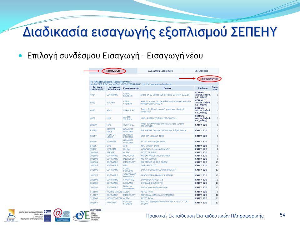 Πρακτική Εκπαίδευση Εκπαιδευτικών Πληροφορικής Διαδικασία εισαγωγής εξοπλισμού ΣΕΠΕΗΥ Επιλογή συνδέσμου Εισαγωγή - Εισαγωγή νέου 54