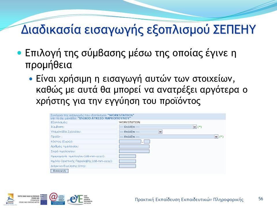Πρακτική Εκπαίδευση Εκπαιδευτικών Πληροφορικής Διαδικασία εισαγωγής εξοπλισμού ΣΕΠΕΗΥ Επιλογή της σύμβασης μέσω της οποίας έγινε η προμήθεια Είναι χρήσιμη η εισαγωγή αυτών των στοιχείων, καθώς με αυτά θα μπορεί να ανατρέξει αργότερα ο χρήστης για την εγγύηση του προϊόντος 56