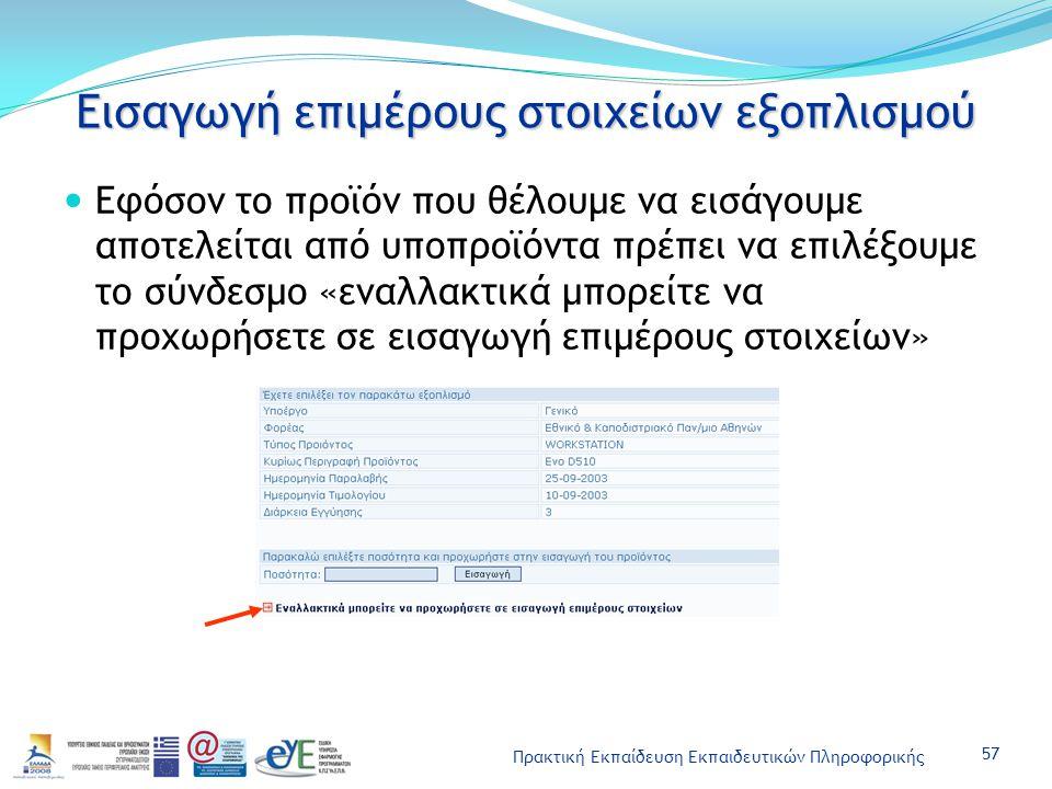 Πρακτική Εκπαίδευση Εκπαιδευτικών Πληροφορικής Εισαγωγή επιμέρους στοιχείων εξοπλισμού Εφόσον το προϊόν που θέλουμε να εισάγουμε αποτελείται από υποπροϊόντα πρέπει να επιλέξουμε το σύνδεσμο «εναλλακτικά μπορείτε να προχωρήσετε σε εισαγωγή επιμέρους στοιχείων» 57