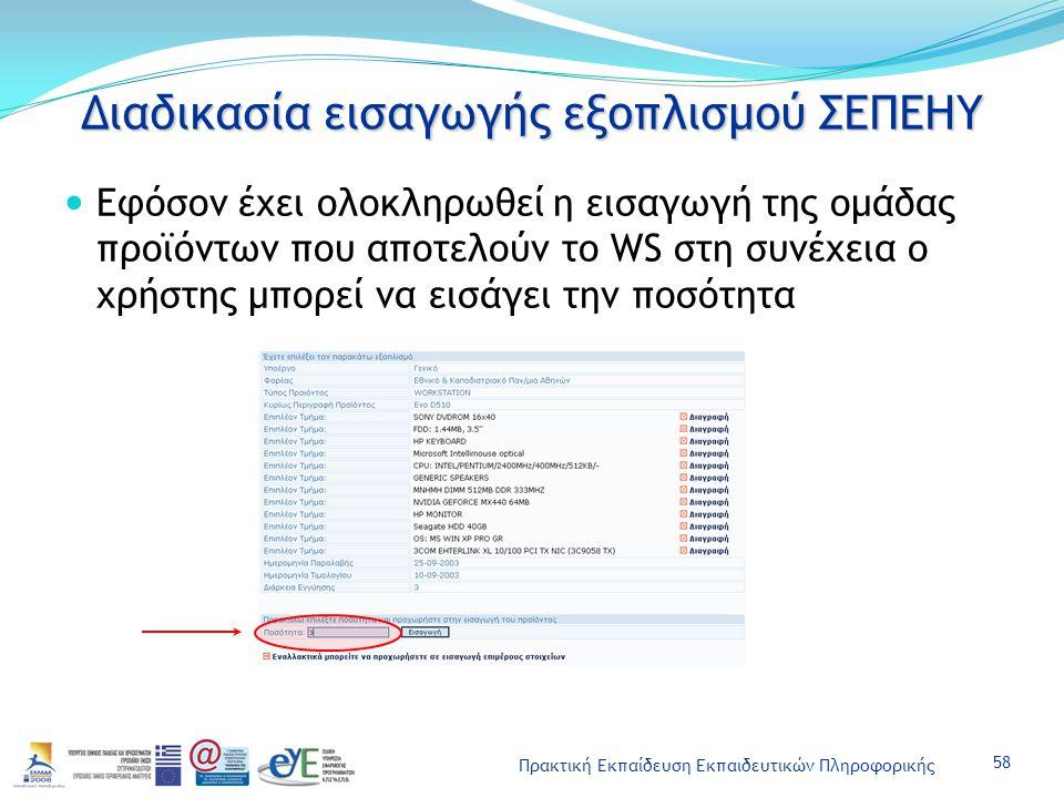Πρακτική Εκπαίδευση Εκπαιδευτικών Πληροφορικής Διαδικασία εισαγωγής εξοπλισμού ΣΕΠΕΗΥ Εφόσον έχει ολοκληρωθεί η εισαγωγή της ομάδας προϊόντων που αποτελούν το WS στη συνέχεια ο χρήστης μπορεί να εισάγει την ποσότητα 58