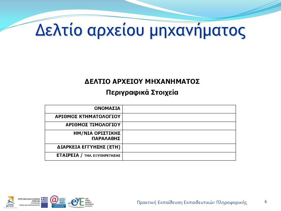 Πρακτική Εκπαίδευση Εκπαιδευτικών Πληροφορικής Δελτίο αρχείου μηχανήματος 7