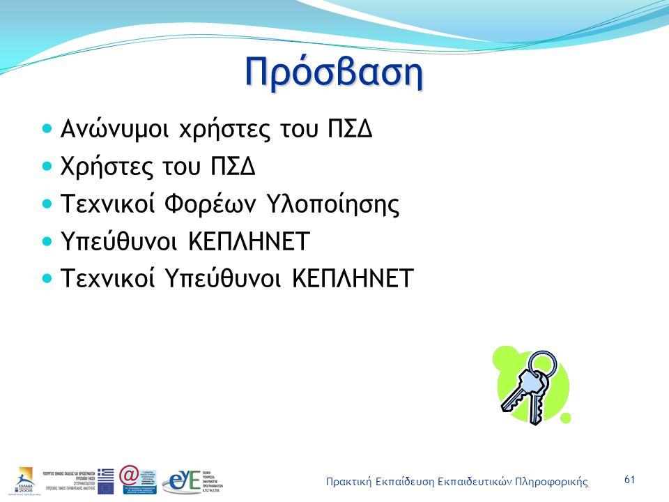 Πρακτική Εκπαίδευση Εκπαιδευτικών Πληροφορικής Πρόσβαση Ανώνυμοι χρήστες του ΠΣΔ Χρήστες του ΠΣΔ Τεχνικοί Φορέων Υλοποίησης Υπεύθυνοι ΚΕΠΛΗΝΕΤ Τεχνικοί Υπεύθυνοι ΚΕΠΛΗΝΕΤ 61