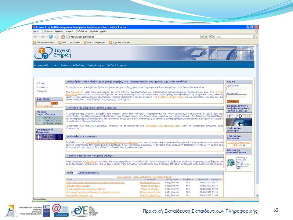 Πρακτική Εκπαίδευση Εκπαιδευτικών Πληροφορικής 62