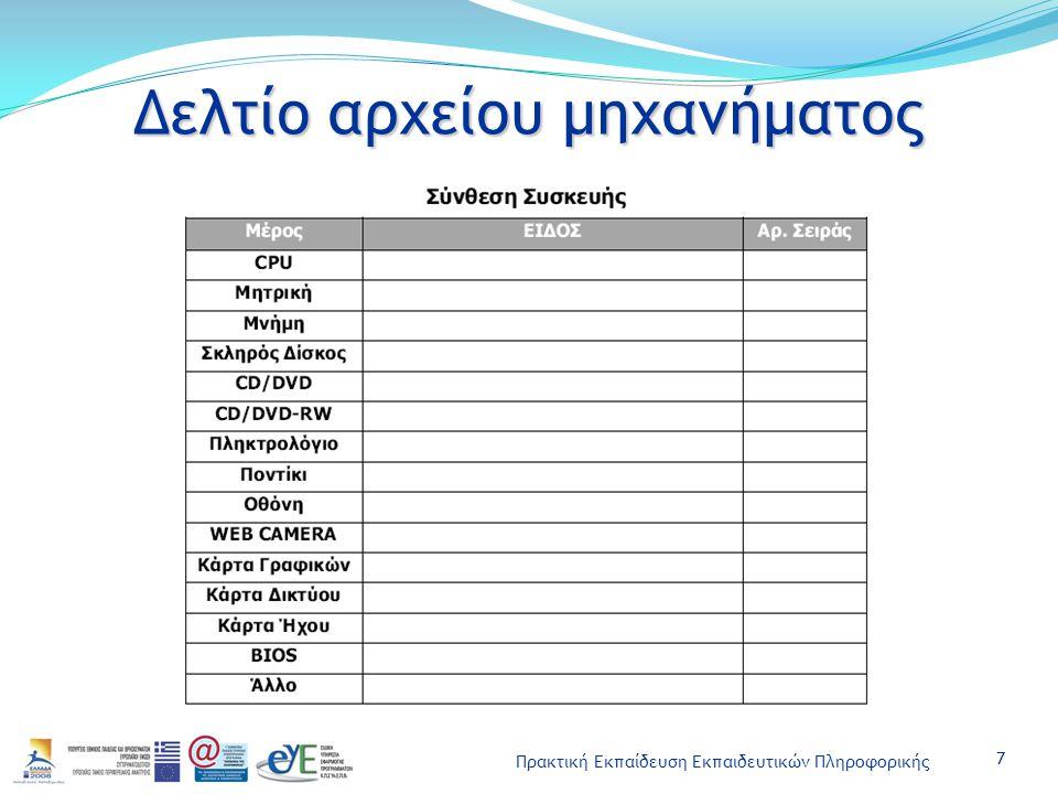 Πρακτική Εκπαίδευση Εκπαιδευτικών Πληροφορικής Υποσύστημα αναζητήσεων & αναφορών Δημιουργία συστήματος δυναμικών και ευέλικτων αναζητήσεων βάση κριτηρίων (inventory) url: http://inventory.edunet.gr http://inventory.edunet.gr 48