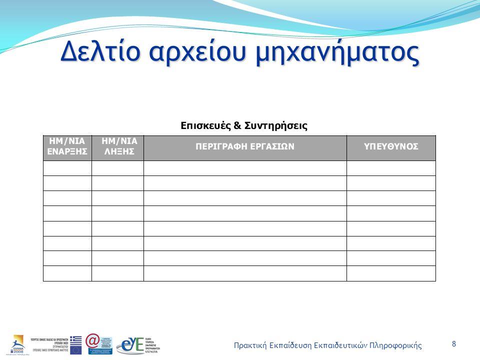 Πρακτική Εκπαίδευση Εκπαιδευτικών Πληροφορικής Δελτίο αρχείου μηχανήματος 8