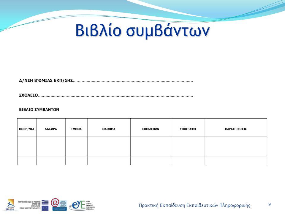 Πρακτική Εκπαίδευση Εκπαιδευτικών Πληροφορικής Βιβλίο συμβάντων 9