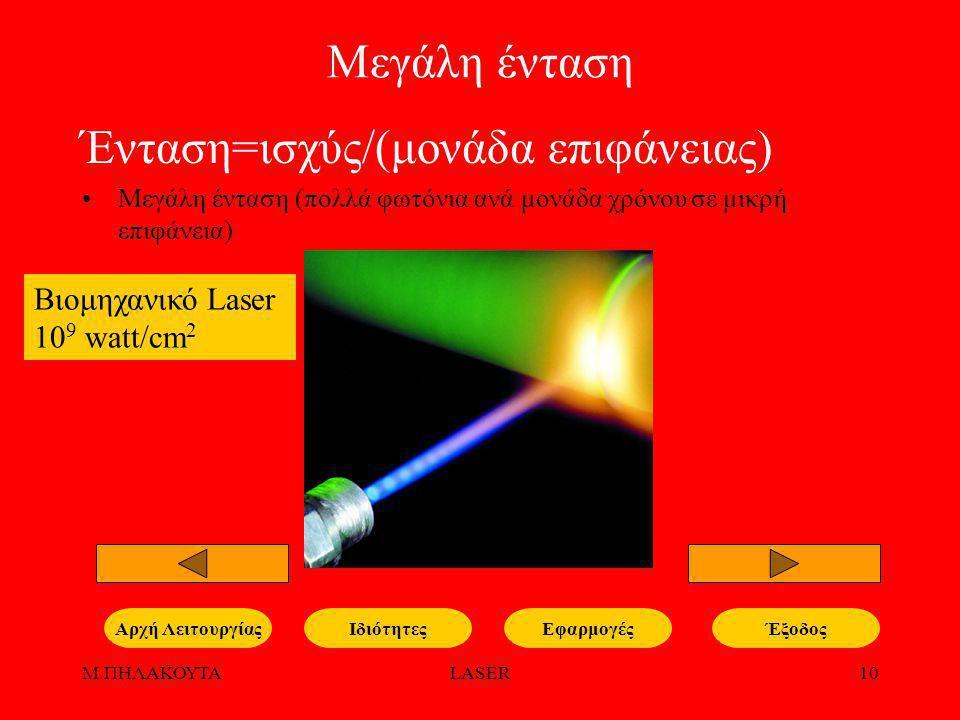 Μ.ΠΗΛΑΚΟΥΤΑLASER10 Μεγάλη ένταση Ένταση=ισχύς/(μονάδα επιφάνειας) Μεγάλη ένταση (πολλά φωτόνια ανά μονάδα χρόνου σε μικρή επιφάνεια) ΙδιότητεςΕφαρμογέ