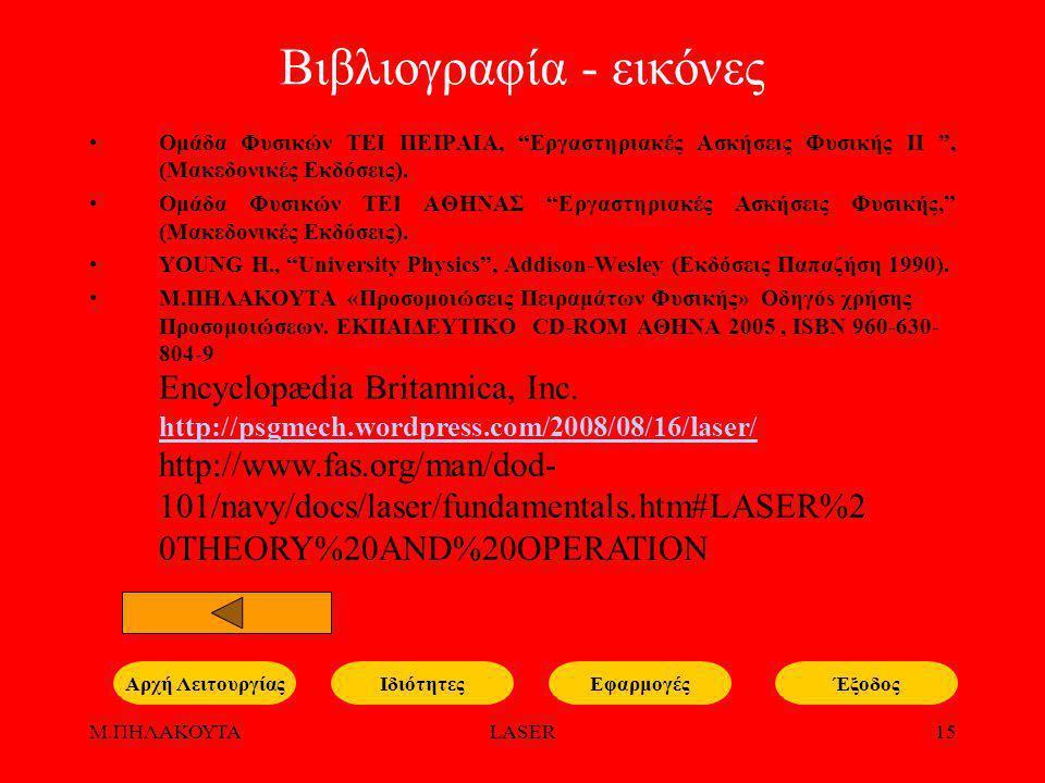 """Μ.ΠΗΛΑΚΟΥΤΑLASER15 Βιβλιογραφία - εικόνες Ομάδα Φυσικών ΤΕΙ ΠΕΙΡΑΙΑ, """"Εργαστηριακές Ασκήσεις Φυσικής ΙΙ """", (Mακεδονικές Εκδόσεις). Ομάδα Φυσικών ΤΕΙ Α"""