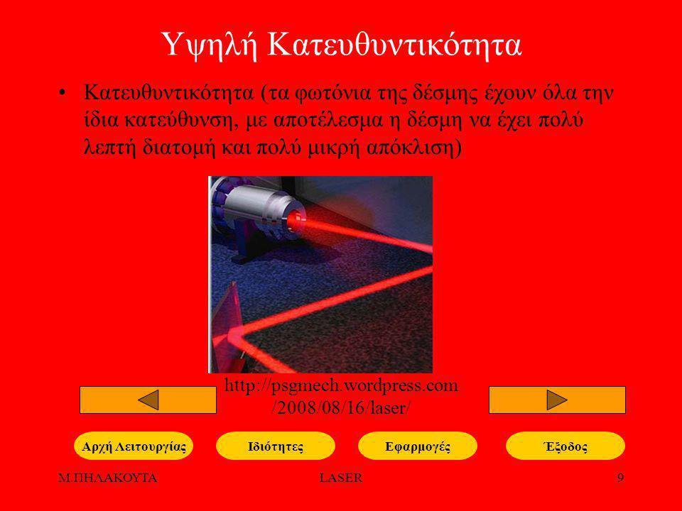 Μ.ΠΗΛΑΚΟΥΤΑLASER10 Μεγάλη ένταση Ένταση=ισχύς/(μονάδα επιφάνειας) Μεγάλη ένταση (πολλά φωτόνια ανά μονάδα χρόνου σε μικρή επιφάνεια) ΙδιότητεςΕφαρμογέςΑρχή Λειτουργίας Βιομηχανικό Laser 10 9 watt/cm 2 Έξοδος
