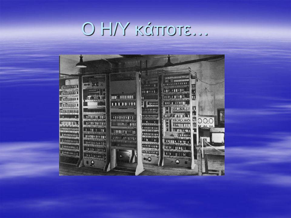 Κεφάλαιο 3: Το υλικό των Υπολογιστών  Το κεντρικό μέρος  Περιφερειακές συσκευές  Διασύνδεση Η/Υ