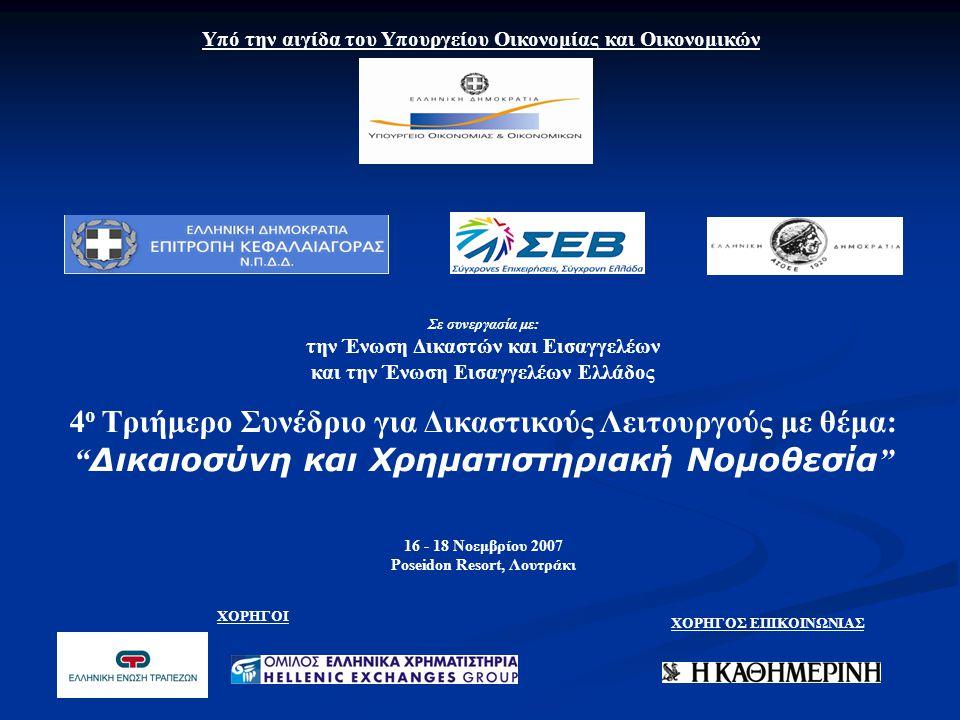 Υπό την αιγίδα του Υπουργείου Οικονομίας και Οικονομικών Σε συνεργασία με: την Ένωση Δικαστών και Εισαγγελέων και την Ένωση Εισαγγελέων Ελλάδος 4 ο Τρ