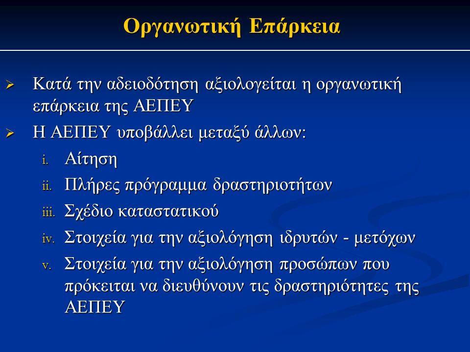 Οργανωτική Επάρκεια  Κατά την αδειοδότηση αξιολογείται η οργανωτική επάρκεια της ΑΕΠΕΥ  Η ΑΕΠΕΥ υποβάλλει μεταξύ άλλων: i. Αίτηση ii. Πλήρες πρόγραμ