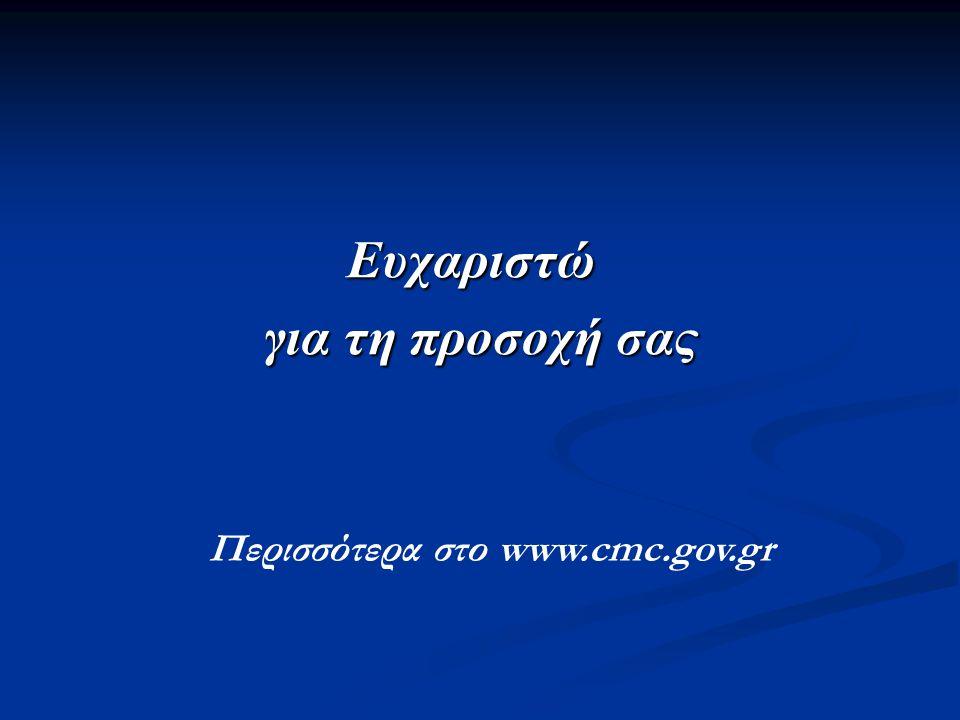 Ευχαριστώ για τη προσοχή σας Περισσότερα στο www.cmc.gov.gr