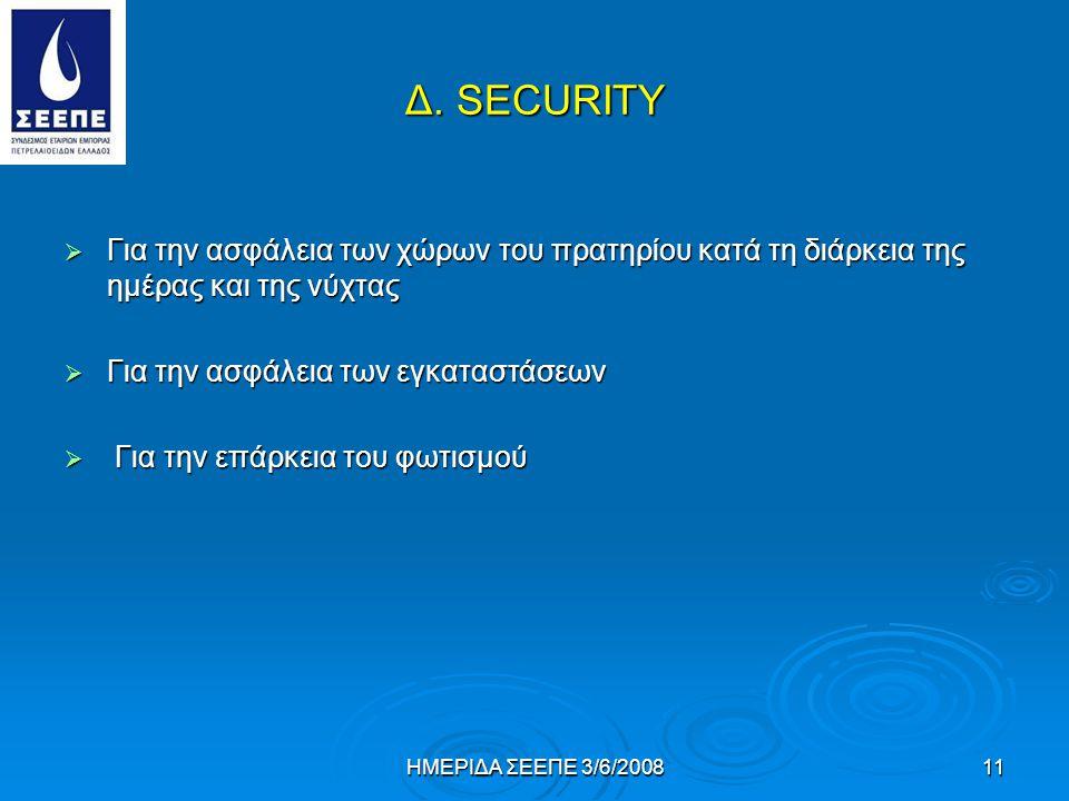 Δ. SECURITY  Για την ασφάλεια των χώρων του πρατηρίου κατά τη διάρκεια της ημέρας και της νύχτας  Για την ασφάλεια των εγκαταστάσεων  Για την επάρκ