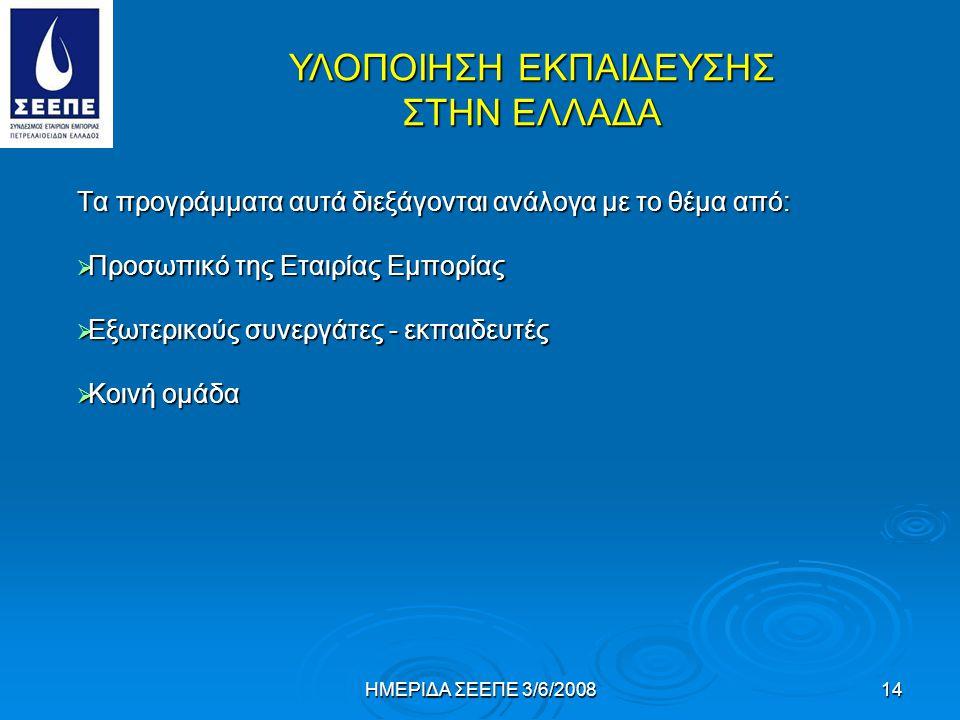Τα προγράμματα αυτά διεξάγονται ανάλογα με το θέμα από:  Προσωπικό της Εταιρίας Εμπορίας  Εξωτερικούς συνεργάτες - εκπαιδευτές  Κοινή ομάδα ΗΜΕΡΙΔΑ ΣΕΕΠΕ 3/6/200814 ΥΛΟΠΟΙΗΣΗ ΕΚΠΑΙΔΕΥΣΗΣ ΣΤΗΝ ΕΛΛΑΔΑ