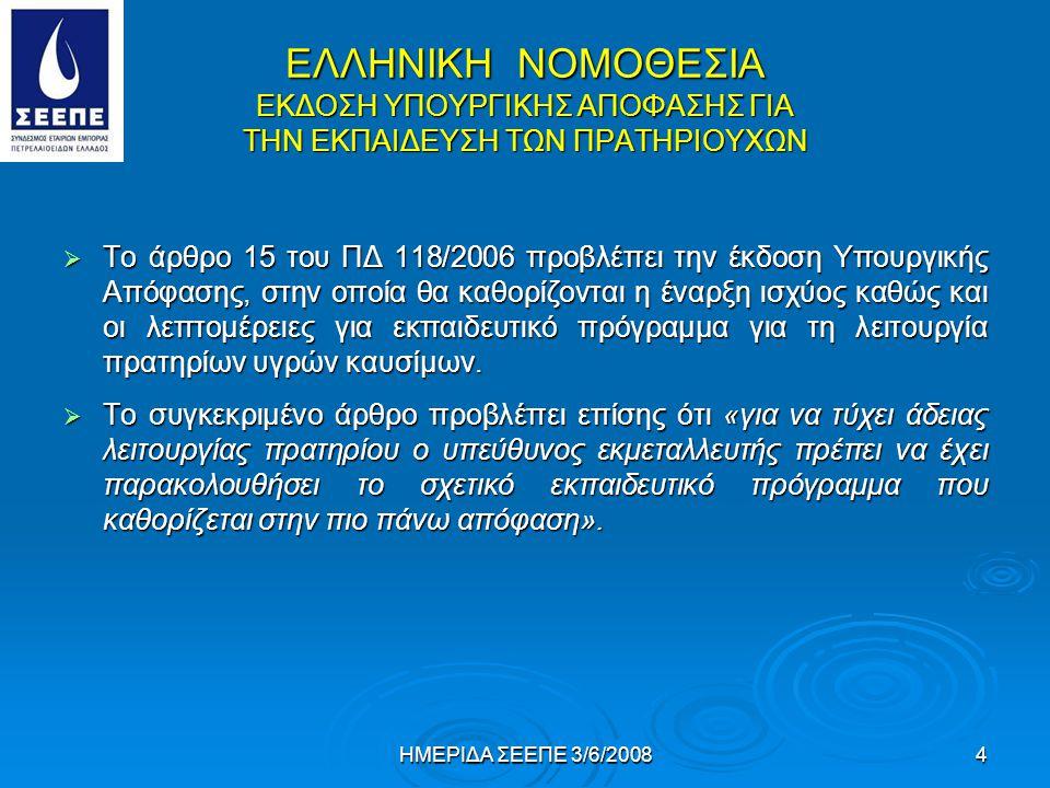 ΕΛΛΗΝΙΚΗ ΝΟΜΟΘΕΣΙΑ ΕΚΔΟΣΗ ΥΠΟΥΡΓΙΚΗΣ ΑΠΟΦΑΣΗΣ ΓΙΑ ΤΗΝ ΕΚΠΑΙΔΕΥΣΗ ΤΩΝ ΠΡΑΤΗΡΙΟΥΧΩΝ  Το άρθρο 15 του ΠΔ 118/2006 προβλέπει την έκδοση Υπουργικής Απόφασης, στην οποία θα καθορίζονται η έναρξη ισχύος καθώς και οι λεπτομέρειες για εκπαιδευτικό πρόγραμμα για τη λειτουργία πρατηρίων υγρών καυσίμων.