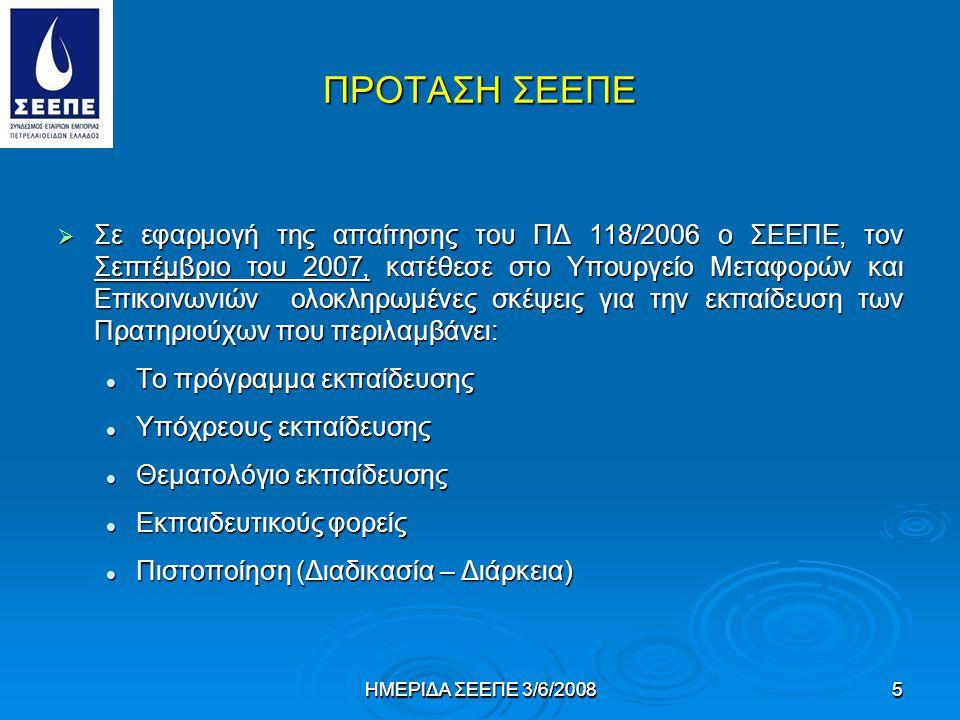ΠΡΟΤΑΣΗ ΣΕΕΠΕ  Σε εφαρμογή της απαίτησης του ΠΔ 118/2006 ο ΣΕΕΠΕ, τον Σεπτέμβριο του 2007, κατέθεσε στο Υπουργείο Μεταφορών και Επικοινωνιών ολοκληρωμένες σκέψεις για την εκπαίδευση των Πρατηριούχων που περιλαμβάνει: Το πρόγραμμα εκπαίδευσης Το πρόγραμμα εκπαίδευσης Υπόχρεους εκπαίδευσης Υπόχρεους εκπαίδευσης Θεματολόγιο εκπαίδευσης Θεματολόγιο εκπαίδευσης Εκπαιδευτικούς φορείς Εκπαιδευτικούς φορείς Πιστοποίηση (Διαδικασία – Διάρκεια) Πιστοποίηση (Διαδικασία – Διάρκεια) ΗΜΕΡΙΔΑ ΣΕΕΠΕ 3/6/2008 55
