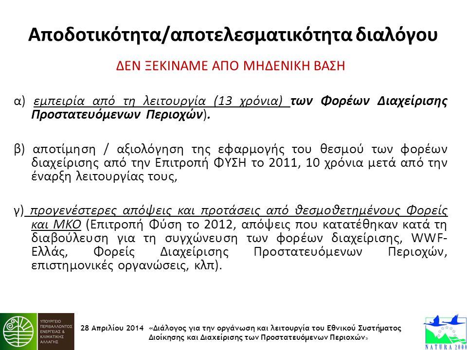 28 Απριλίου 2014 «Διάλογος για την οργάνωση και λειτουργία του Εθνικού Συστήματος Διοίκησης και Διαχείρισης των Προστατευόμενων Περιοχών » Αποδοτικότη
