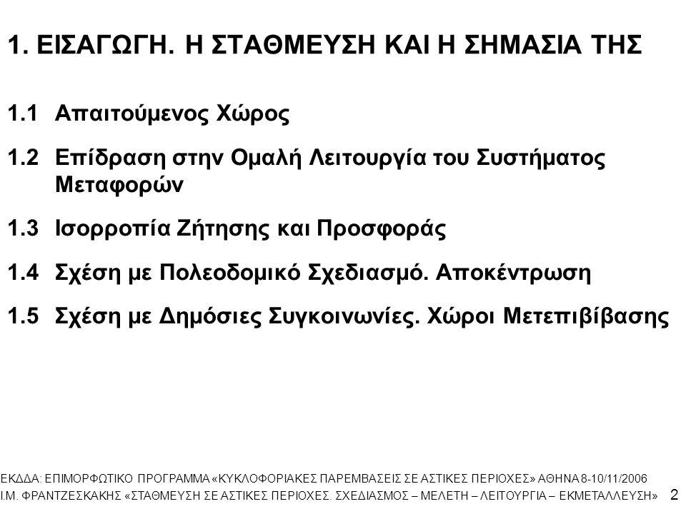 Πίνακας 4: ΧΑΡΑΚΤΗΡΙΣΤΙΚΑ ΣΤΑΘΜΕΥΣΗΣ ΣΕ ΥΠΕΡΑΓΟΡΕΣ ΤΗΣ ΑΘΗΝΑΣ Πηγή: 4ε ΕΚΔΔΑ: ΕΠΙΜΟΡΦΩΤΙΚΟ ΠΡΟΓΡΑΜΜΑ «ΚΥΚΛΟΦΟΡΙΑΚΕΣ ΠΑΡΕΜΒΑΣΕΙΣ ΣΕ ΑΣΤΙΚΕΣ ΠΕΡΙΟΧΕΣ» ΑΘΗΝΑ 8-10/11/2006 Ι.Μ.