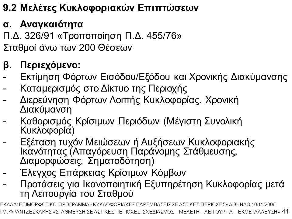 9.2Μελέτες Κυκλοφοριακών Επιπτώσεων α.Αναγκαιότητα Π.Δ. 326/91 «Τροποποίηση Π.Δ. 455/76» Σταθμοί άνω των 200 Θέσεων β.Περιεχόμενο: -Εκτίμηση Φόρτων Ει