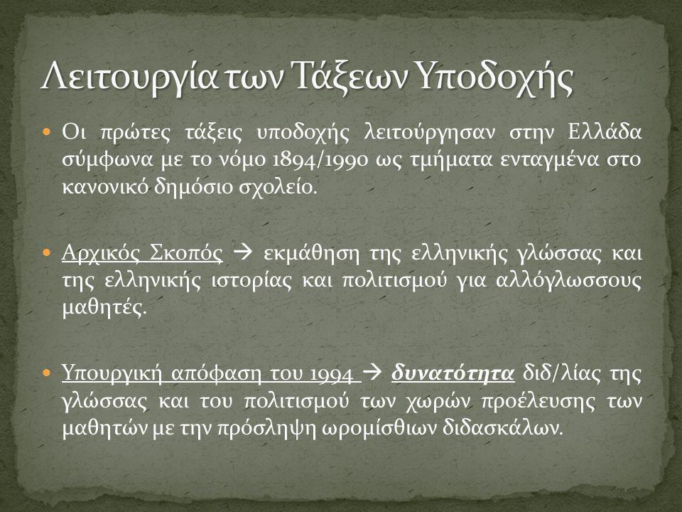 Οι πρώτες τάξεις υποδοχής λειτούργησαν στην Ελλάδα σύμφωνα με το νόμο 1894/1990 ως τμήματα ενταγμένα στο κανονικό δημόσιο σχολείο.