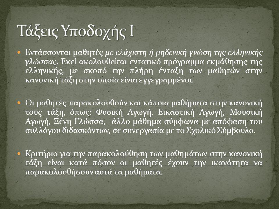 Εντάσσονται μαθητές με ελάχιστη ή μηδενική γνώση της ελληνικής γλώσσας.