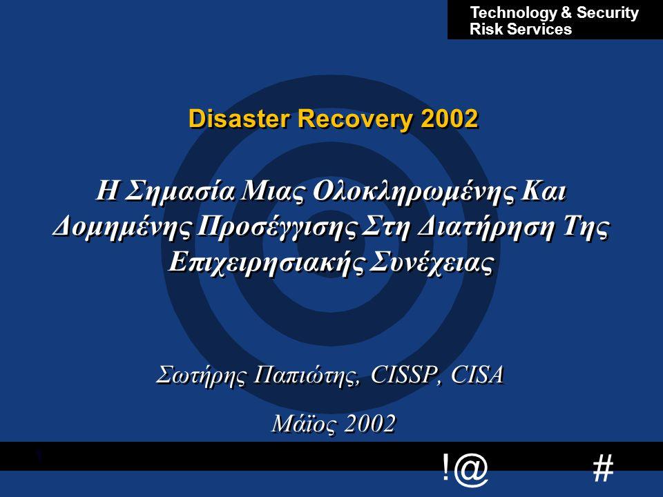 !@ # 2 Θέματα που θα συζητηθούν  Ορισμός «καταστροφής», κίνδυνοι και επιπτώσεις στην επιχειρησιακή λειτουργία  Καθορισμός της έννοιας της επιχειρησιακής συνέχειας, των στόχων της και των σχετικών αρμοδιοτήτων  Ιστορική Αναδρομή του Σχεδιασμού Επιχειρησιακής Συνέχειας (Σ.Ε.Σ.)  Σχέση Σ.Ε.Σ και Σχεδίου Αντιμετώπισης Καταστροφών (DRP)  Σ.Ε.Σ.