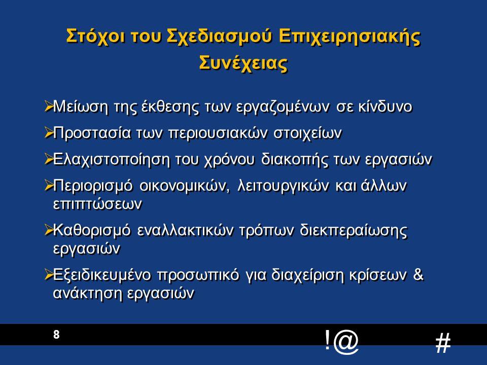 !@ # 9 Αρμοδιότητες και Επιμερισμός Ευθυνών στη Διατήρηση της Επιχειρησιακής Συνέχειας Η ευθύνη για τη συνέχεια των επιχειρησιακών λειτουργιών όταν κάποια κρίσιμη υπηρεσία δεν είναι διαθέσιμη, βαραίνει το χρήστη της υπηρεσίας.