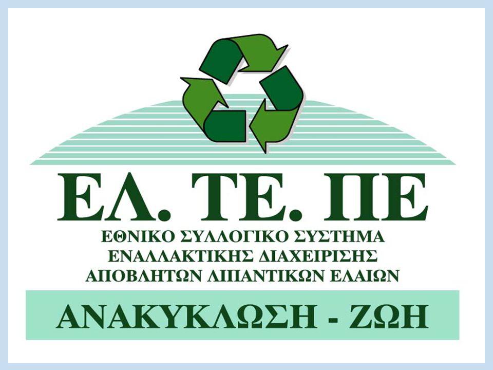 ΣΥΜΠΕΡΑΣΜΑΤΑ  Αν και δεν έχει ολοκληρωθεί η τριετής λειτουργία του ΣΕΔ ΑΛΕ της ΕΛΤΕΠΕ ΑΕ, έχει επιτευχθεί ήδη το 90% του στόχου Συλλογής ενώ έχει υπερκαλυφθεί ο στόχος αναγέννησης.