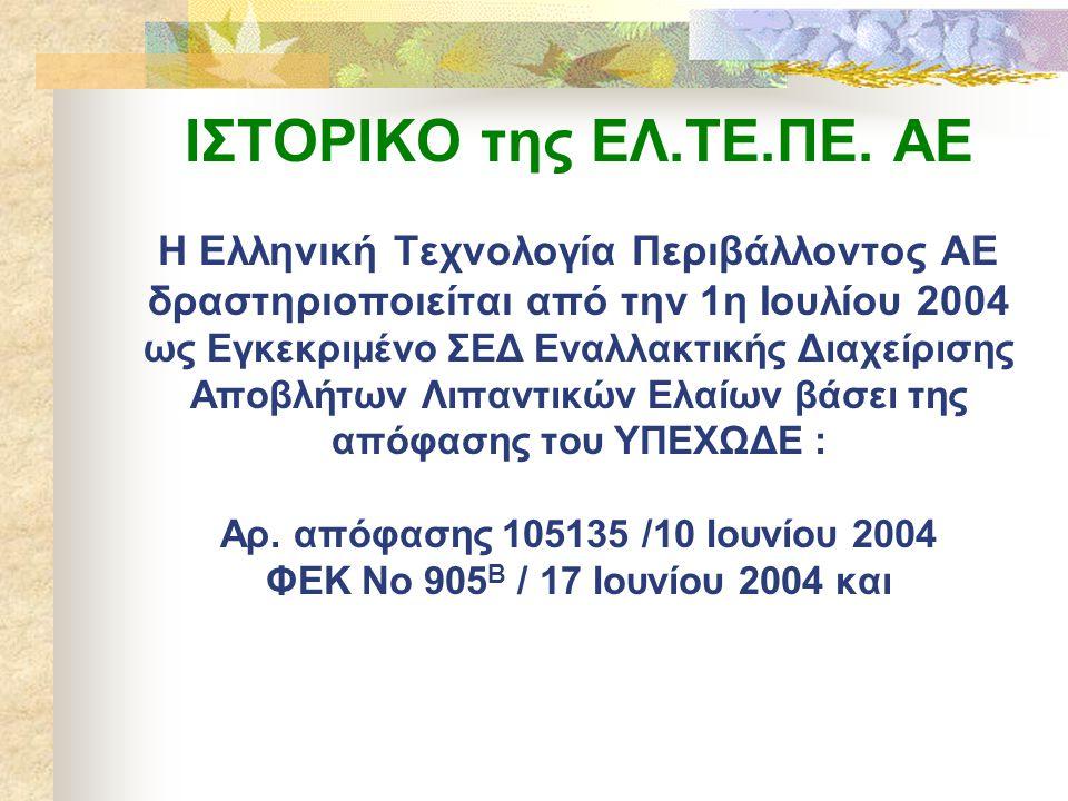 ΙΣΤΟΡΙΚΟ της ΕΛ.ΤΕ.ΠΕ. ΑΕ Η Ελληνική Τεχνολογία Περιβάλλοντος ΑΕ δραστηριοποιείται από την 1η Ιουλίου 2004 ως Εγκεκριμένο ΣΕΔ Εναλλακτικής Διαχείρισης