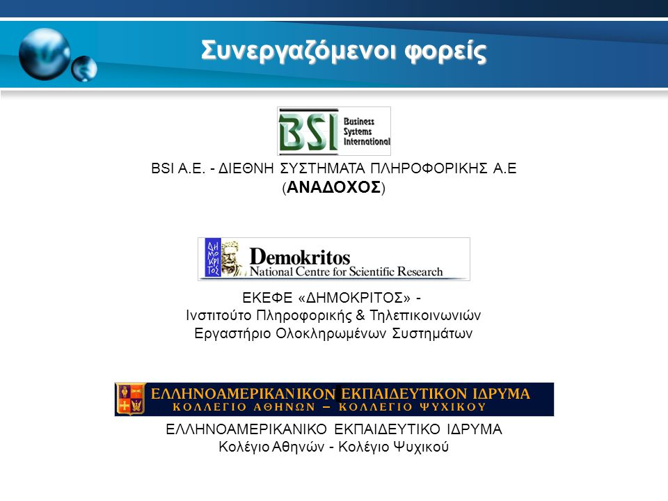 Συνεργαζόμενοι φορείς BSI A.E. - ΔΙΕΘΝΗ ΣΥΣΤΗΜΑΤΑ ΠΛΗΡΟΦΟΡΙΚΗΣ A.E ( ΑΝΑΔΟΧΟΣ ) ΕΚΕΦΕ «ΔΗΜΟΚΡΙΤΟΣ» - Ινστιτούτο Πληροφορικής & Τηλεπικοινωνιών Εργαστή