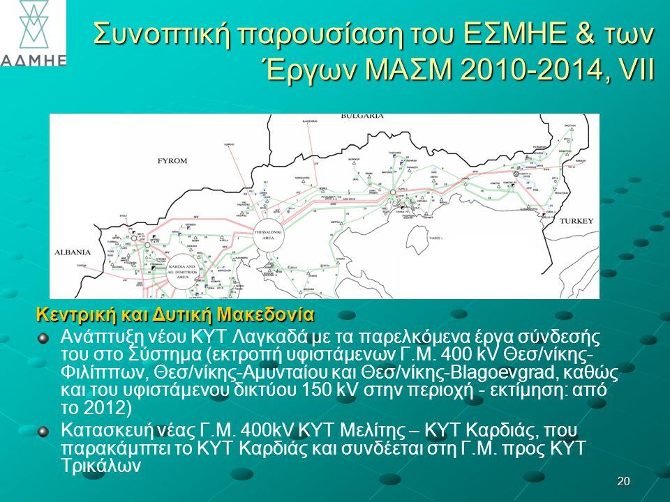 20 Συνοπτική παρουσίαση του ΕΣΜΗΕ & των Έργων ΜΑΣΜ 2010-2014, VII Κεντρική και Δυτική Μακεδονία Ανάπτυξη νέου ΚΥΤ Λαγκαδά με τα παρελκόμενα έργα σύνδεσής του στο Σύστημα (εκτροπή υφιστάμενων Γ.Μ.