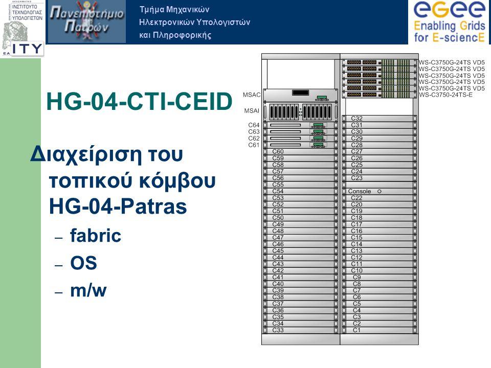 Τμήμα Μηχανικών Ηλεκτρονικών Υπολογιστών και Πληροφορικής Ένταξη του τοπικού κόµβου HG-04-Patras στην υποδοµή του EGEE Διαμόρφωση χώρου για την εγκατάσταση του κόμβου Ποσοτική παραλαβή Έλεγχοι αποδοχής (acceptance tests) και προσωρινή παραλαβή συστημάτων Διασύνδεση στο δίκτυο Διαμόρφωση δικτυακής υποδομής Διαμόρφωση συστήματος αποθήκευσης (storage) Μαζική εγκατάσταση λειτουργικού συστήματος (scientific Linux) Εγκατάσταση συστήματος GPFS (Σύστημα κοινής χρήσης αρχείων πάνω από SAN).