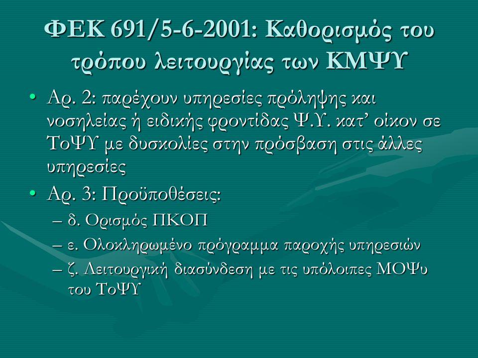 ΦΕΚ 691/5-6-2001: Καθορισμός του τρόπου λειτουργίας των ΚΜΨΥ Αρ. 2: παρέχουν υπηρεσίες πρόληψης και νοσηλείας ή ειδικής φροντίδας Ψ.Υ. κατ' οίκον σε Τ