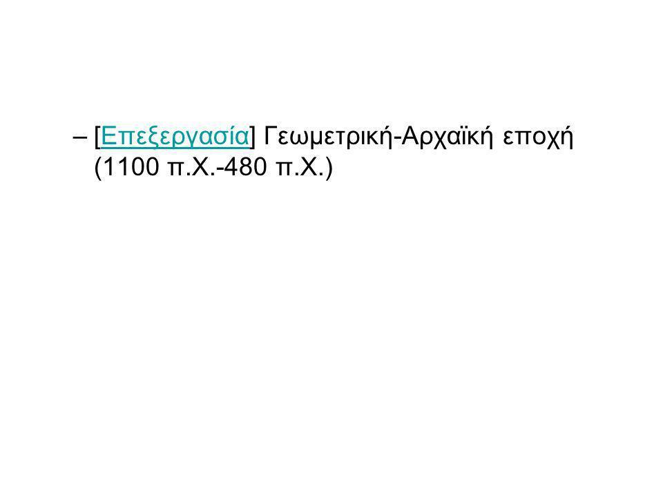 –[Επεξεργασία] Γεωμετρική-Αρχαϊκή εποχή (1100 π.Χ.-480 π.Χ.)Επεξεργασία