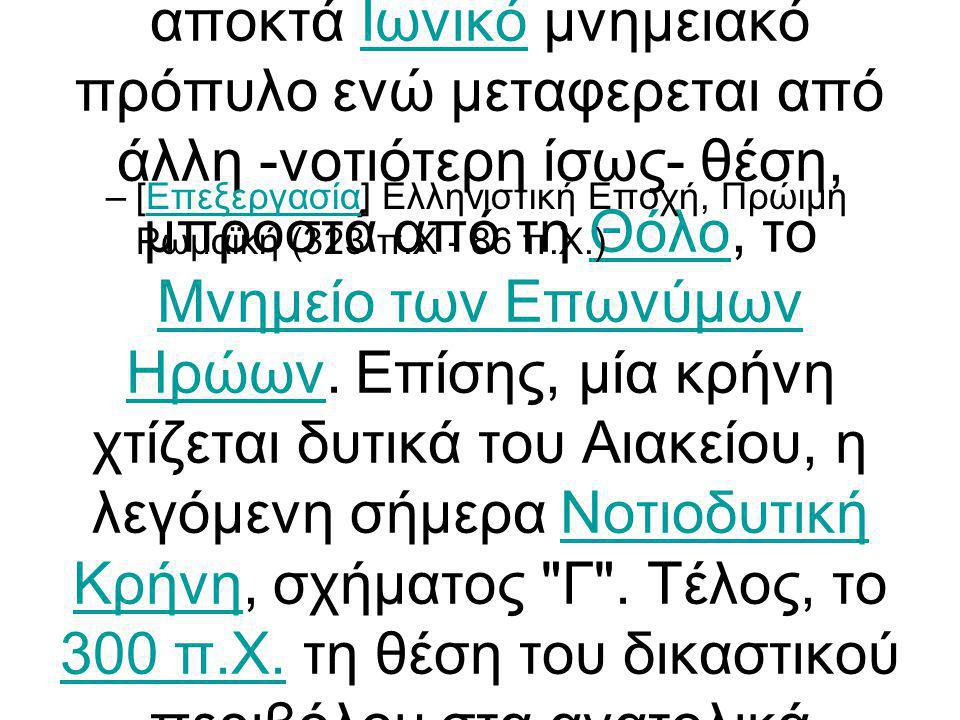 Κατά την ύστερη Κλασική εποχή και στις αρχές της Ελληνιστικής, πραγματοποιήθηκαν κάποιες αλλαγές σε μερικά κτήρια: Χτίζεται ξανά ύστερα από την καταστ