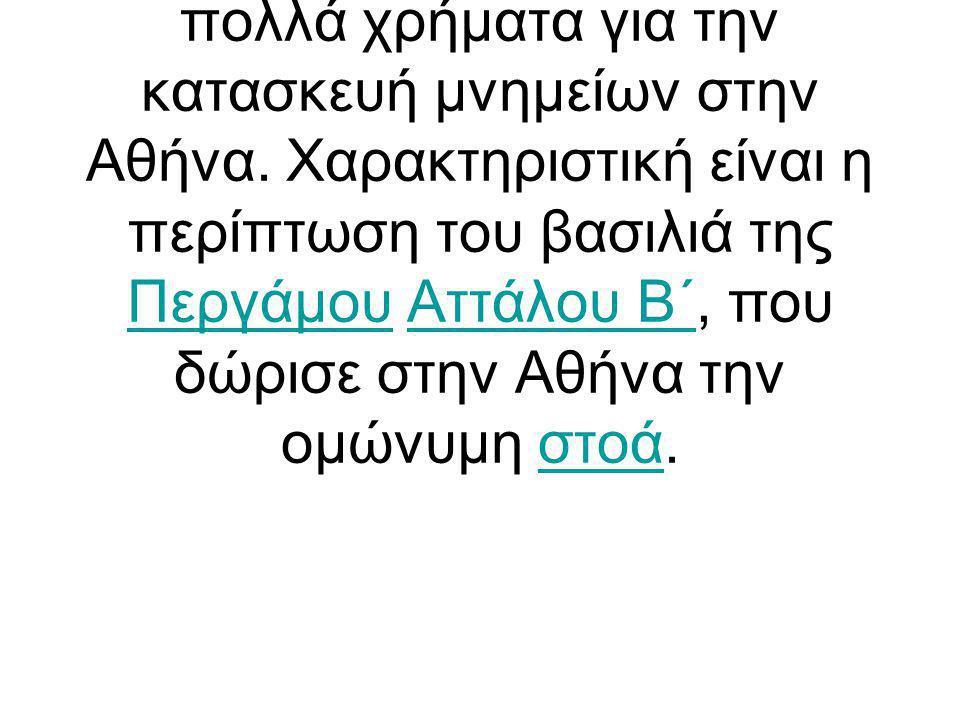 Στην Ελληνιστική περίοδο η όψη της Αγοράς αλλάζει ριζικά. Οι διάφοροι ηγεμόνες των Ελληνιστικών πόλεων δίνουν πολλά χρήματα για την κατασκευή μνημείων