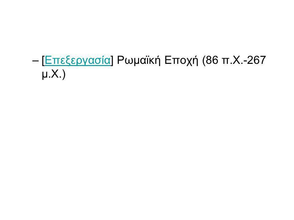 –[Επεξεργασία] Ρωμαϊκή Εποχή (86 π.Χ.-267 μ.Χ.)Επεξεργασία