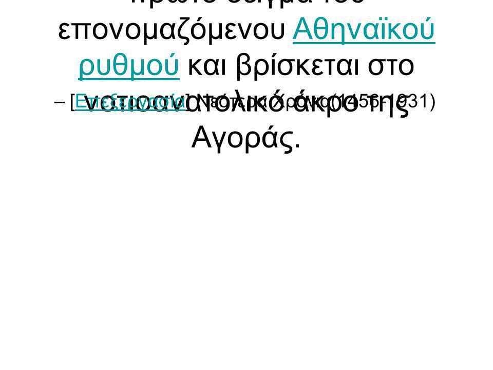 Ο ναός αυτός αποτελεί το πρώτο δείγμα του επονομαζόμενου Αθηναϊκού ρυθμού και βρίσκεται στο νοτιοανατολικό άκρο της Αγοράς.Αθηναϊκού ρυθμού –[Επεξεργα