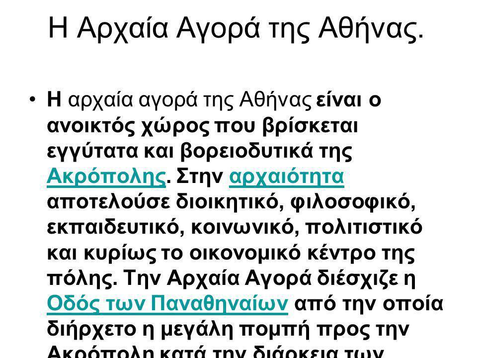 H Αρχαία Αγορά της Αθήνας. Η αρχαία αγορά της Αθήνας είναι ο ανοικτός χώρος που βρίσκεται εγγύτατα και βορειοδυτικά της Ακρόπολης. Στην αρχαιότητα απο