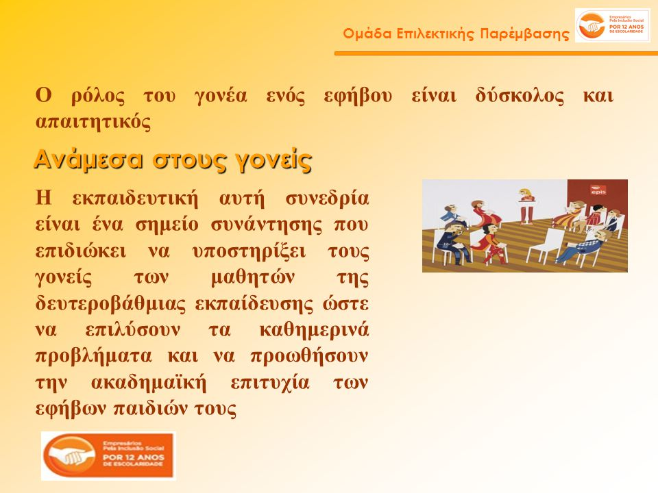 1 η Συνεδρία Στόχοι:  Η παρουσίαση των συμβούλων και των γονέων.