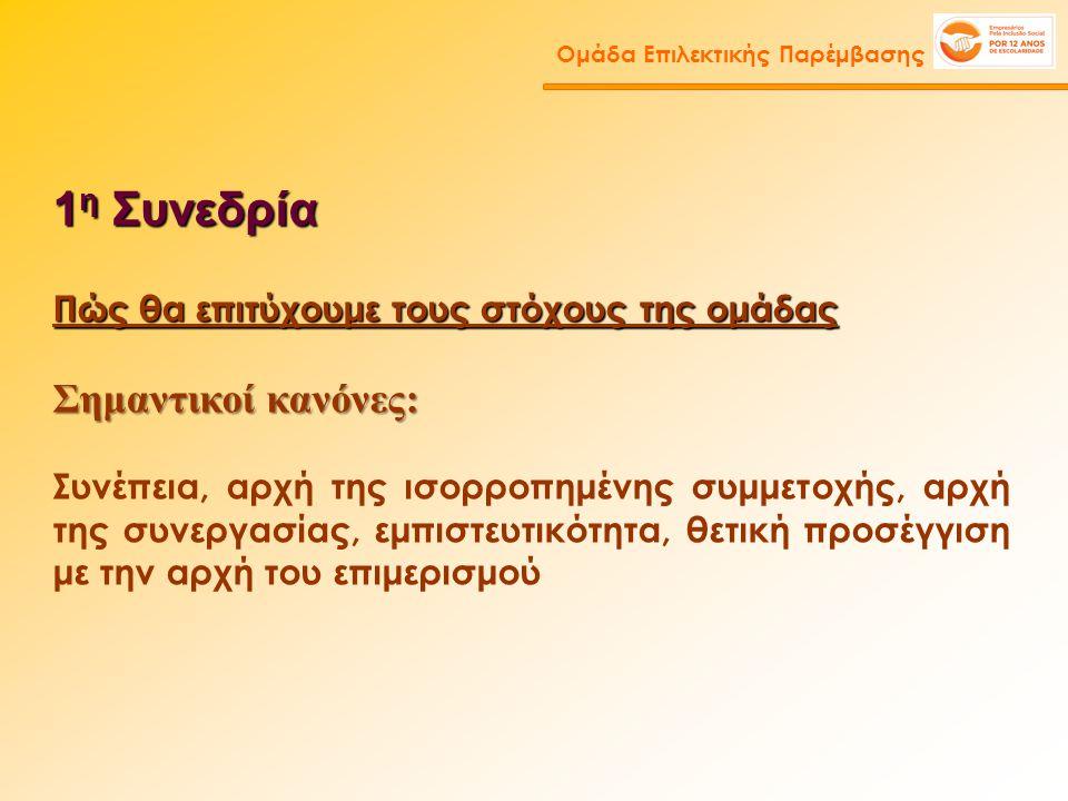1 η Συνεδρία Πώς θα επιτύχουμε τους στόχους της ομάδας Σημαντικοί κανόνες: Συνέπεια, αρχή της ισορροπημένης συμμετοχής, αρχή της συνεργασίας, εμπιστευτικότητα, θετική προσέγγιση με την αρχή του επιμερισμού Ομάδα Επιλεκτικής Παρέμβασης