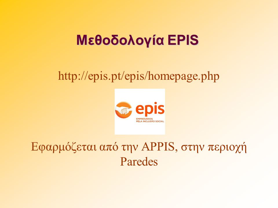 Μεθοδολογία EPIS http://epis.pt/epis/homepage.php Εφαρμόζεται από την APPIS, στην περιοχή Paredes