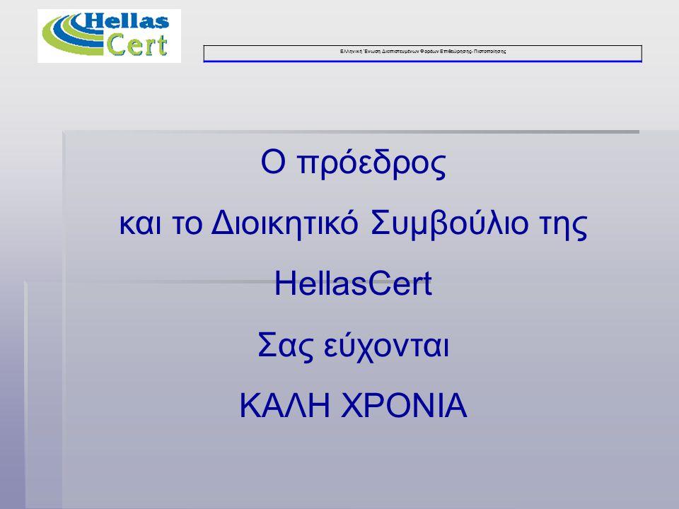Ελληνική Ένωση Διαπιστευμένων Φορέων Επιθεώρησης- Πιστοποίησης Ο πρόεδρος και το Διοικητικό Συμβούλιο της HellasCert Σας εύχονται ΚΑΛΗ ΧΡΟΝΙΑ